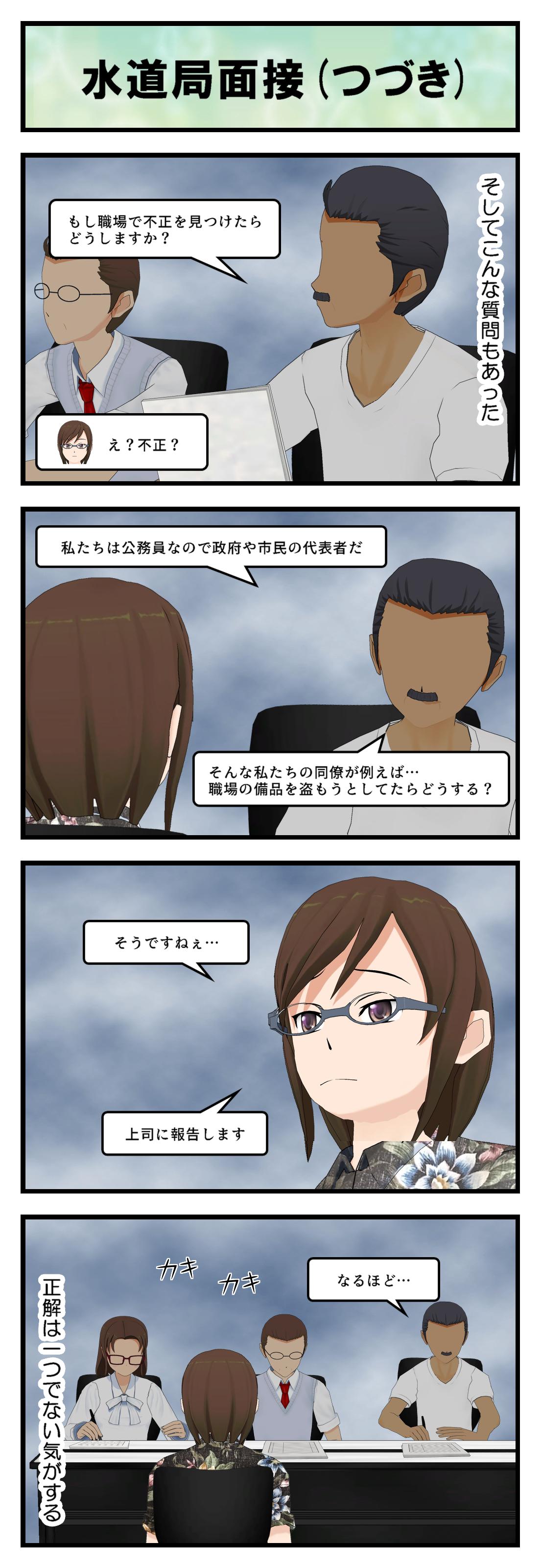 R463_水道局面接4_001
