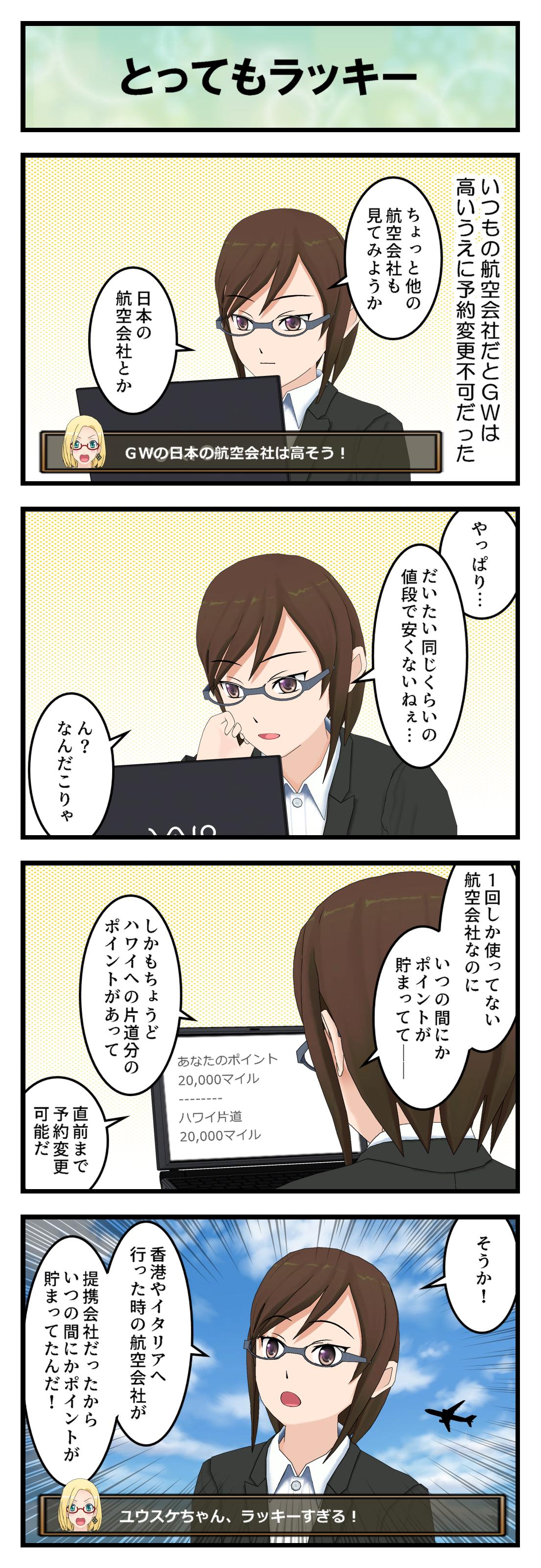 Q166_飛行機調べ中JAL_001