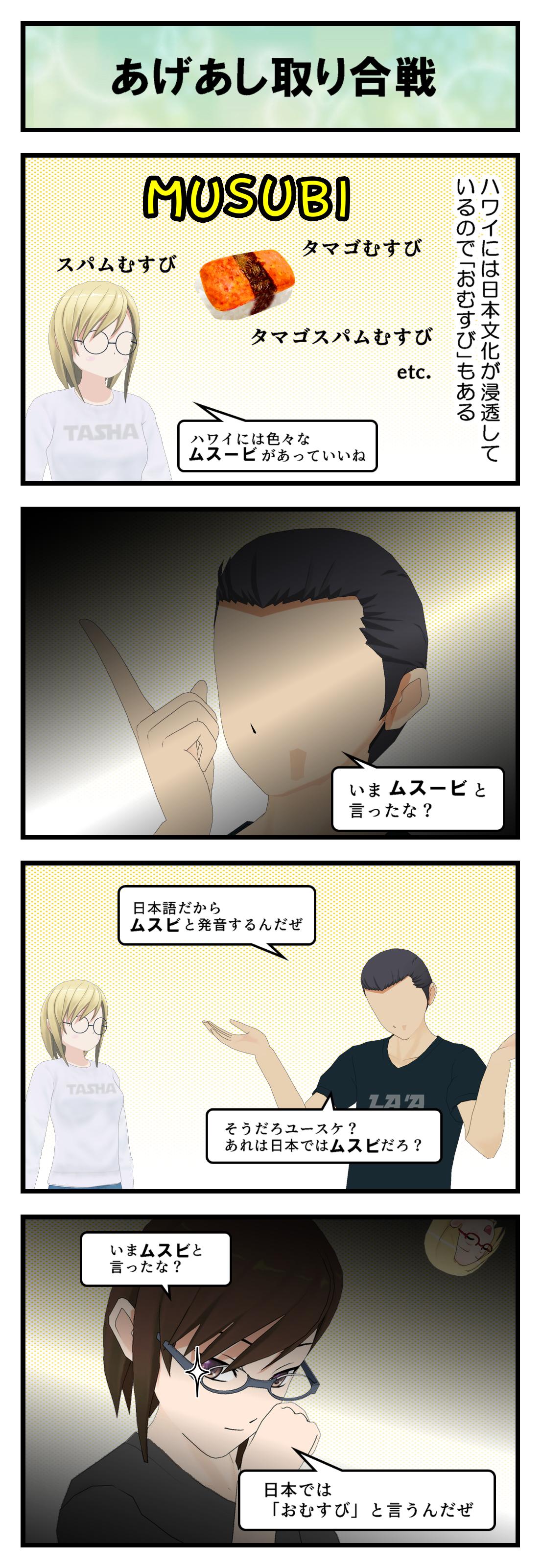 R556_ムスビ_001