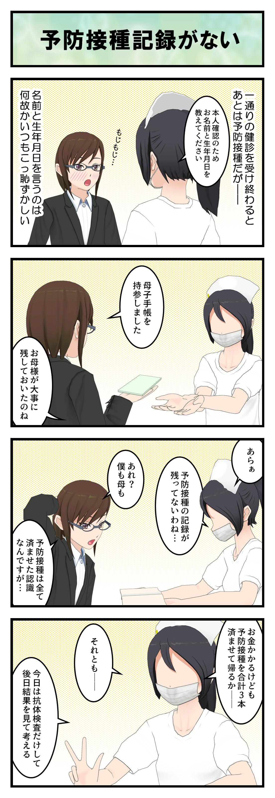 Q150_予防接種_001
