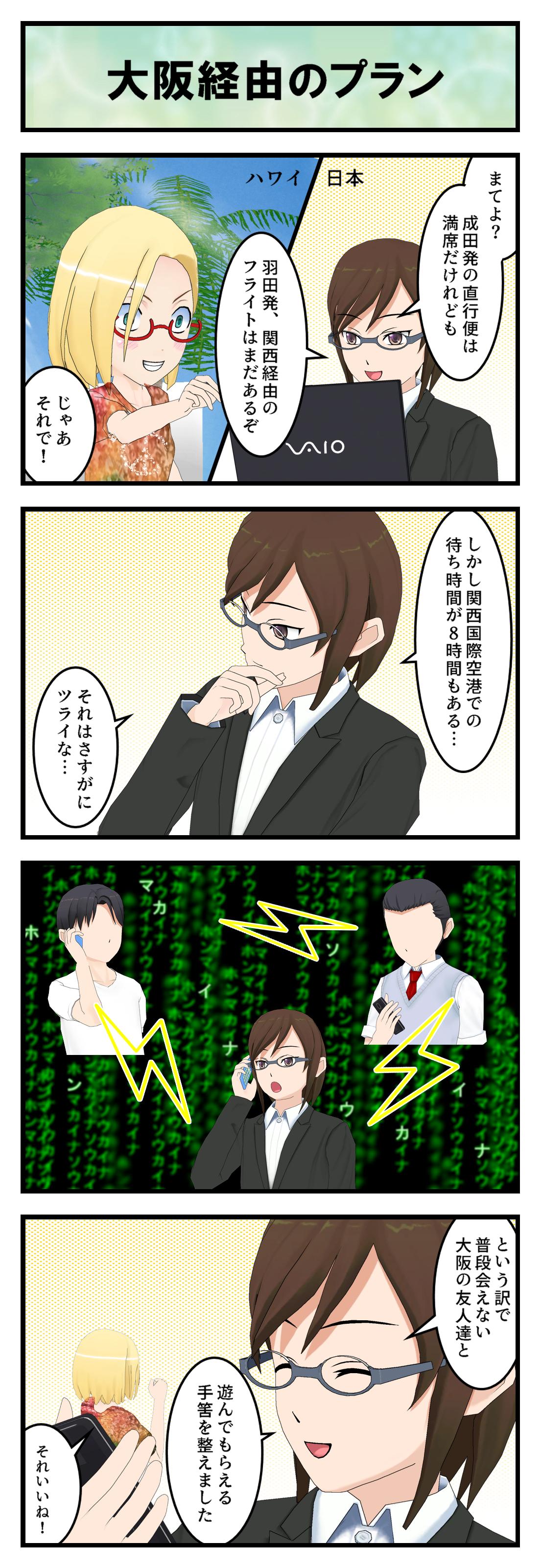 Q168_大阪経由のプラン_001