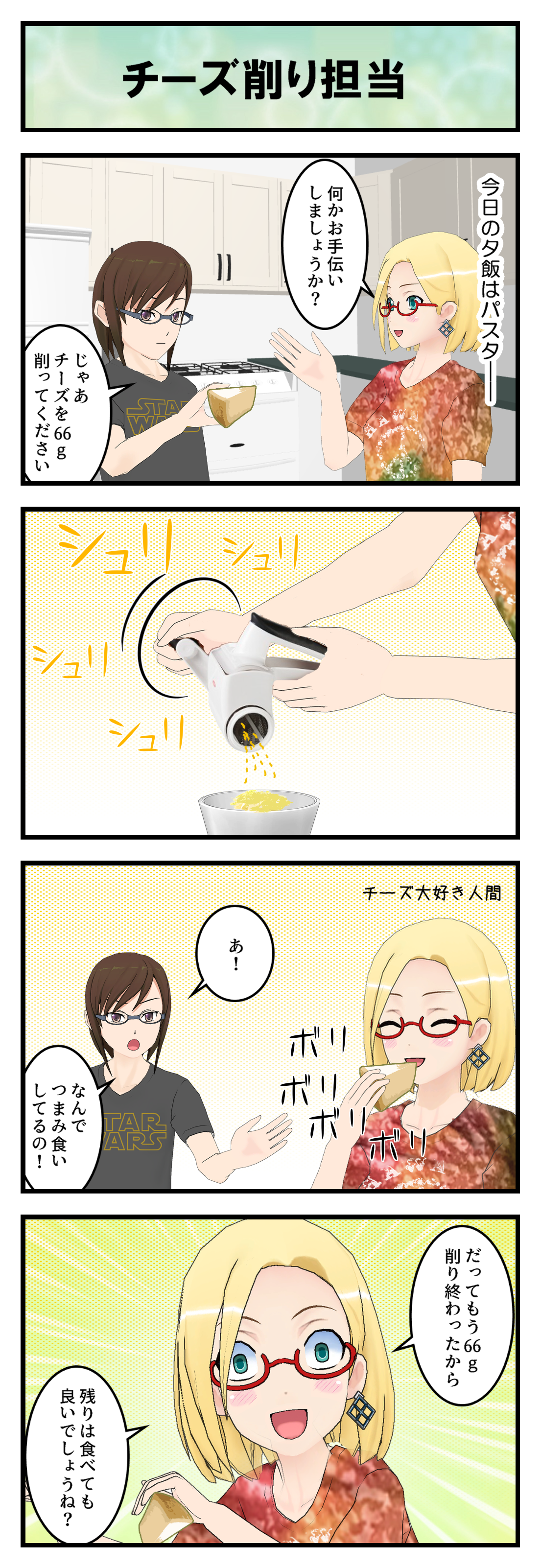 R561_チーズ削り係_001