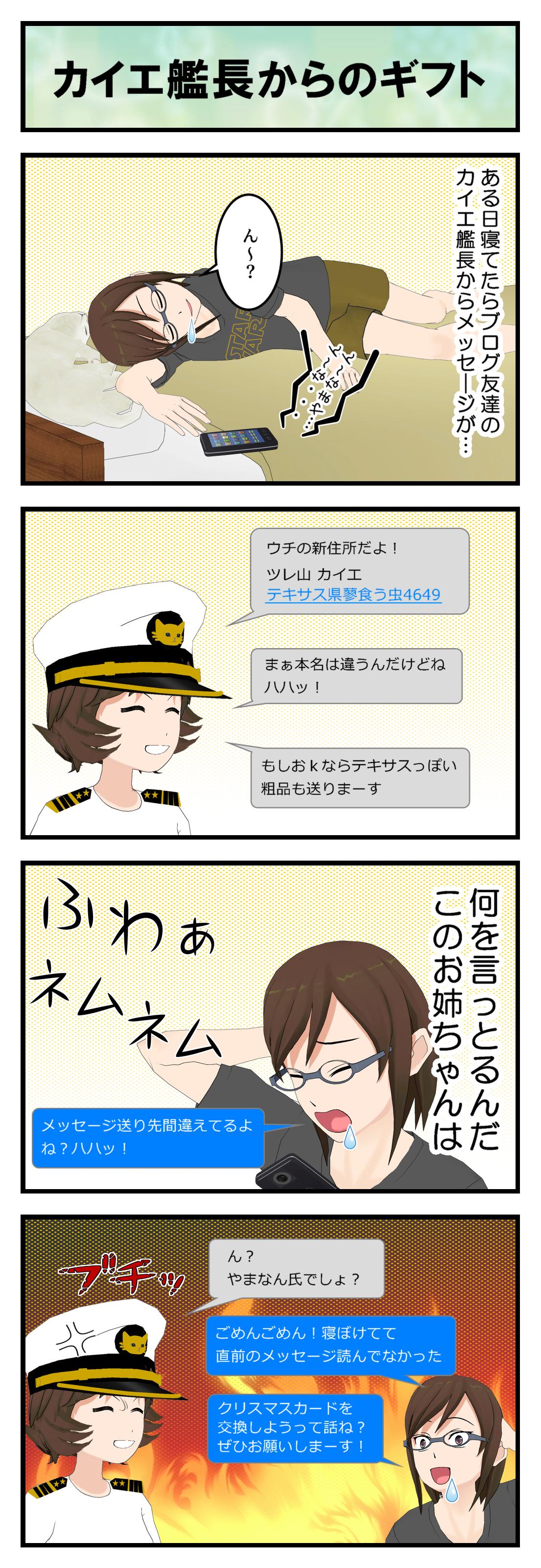 R141_カイエ艦長からのギフト_001