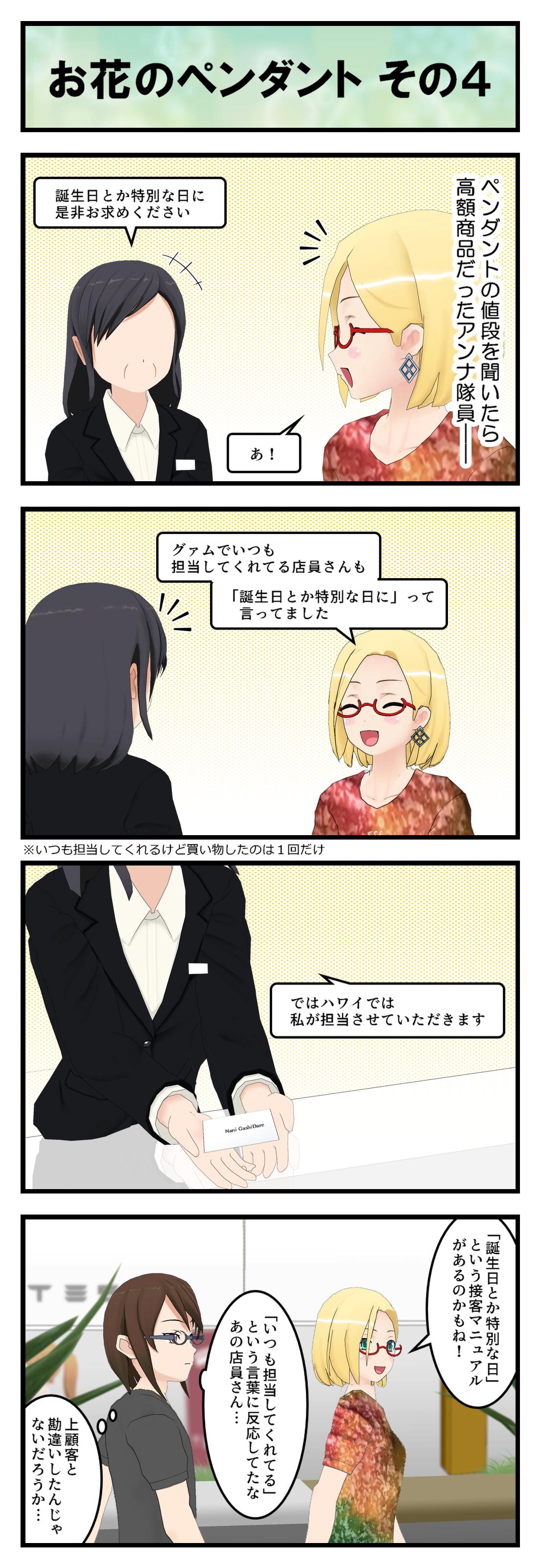 R299_ティファニー物語4_001