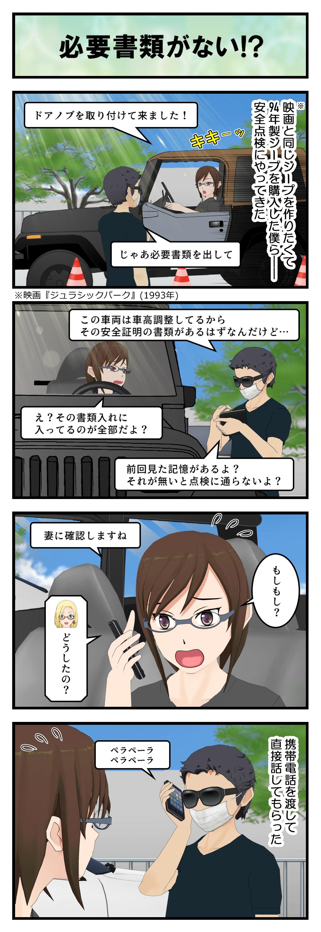 R784_車検4_001
