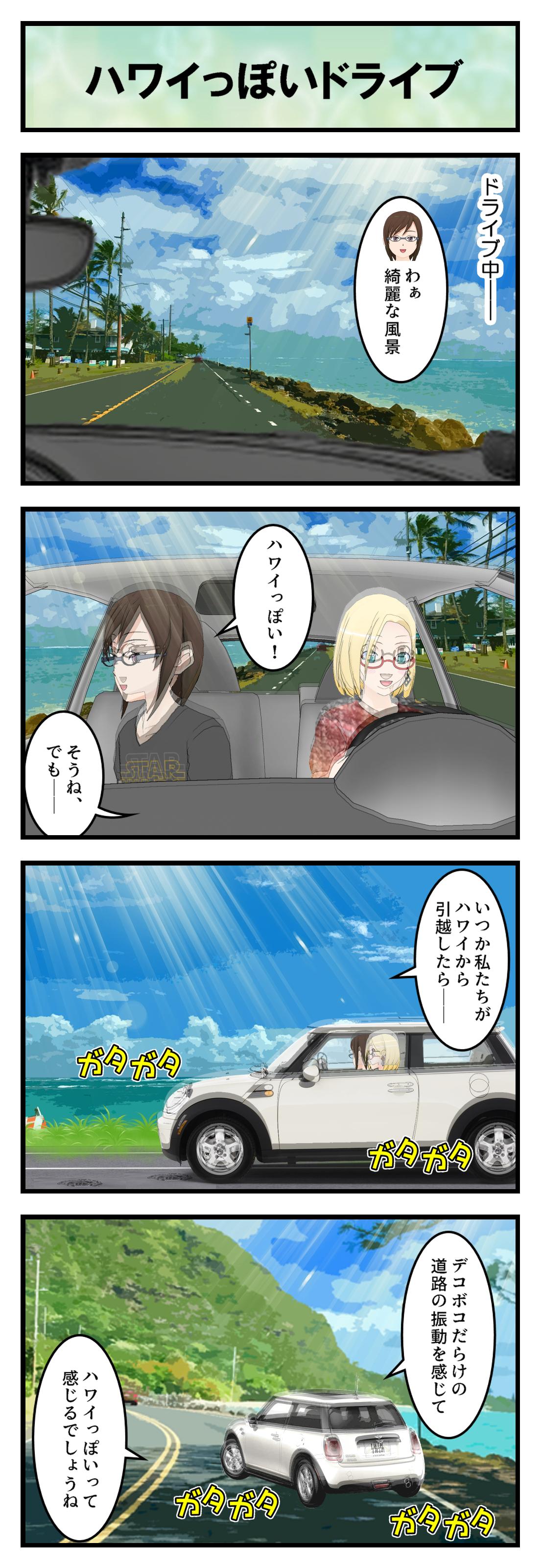 R093_ハワイのドライブ_001