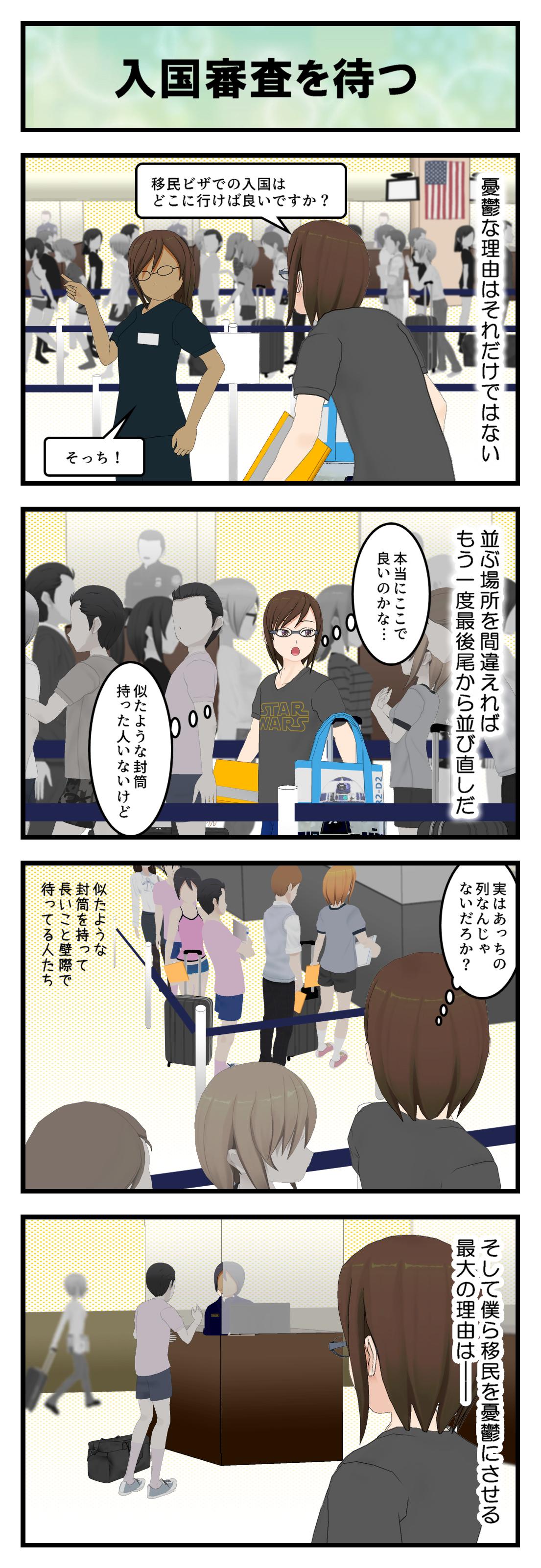 R002_入国審査を待つ_001