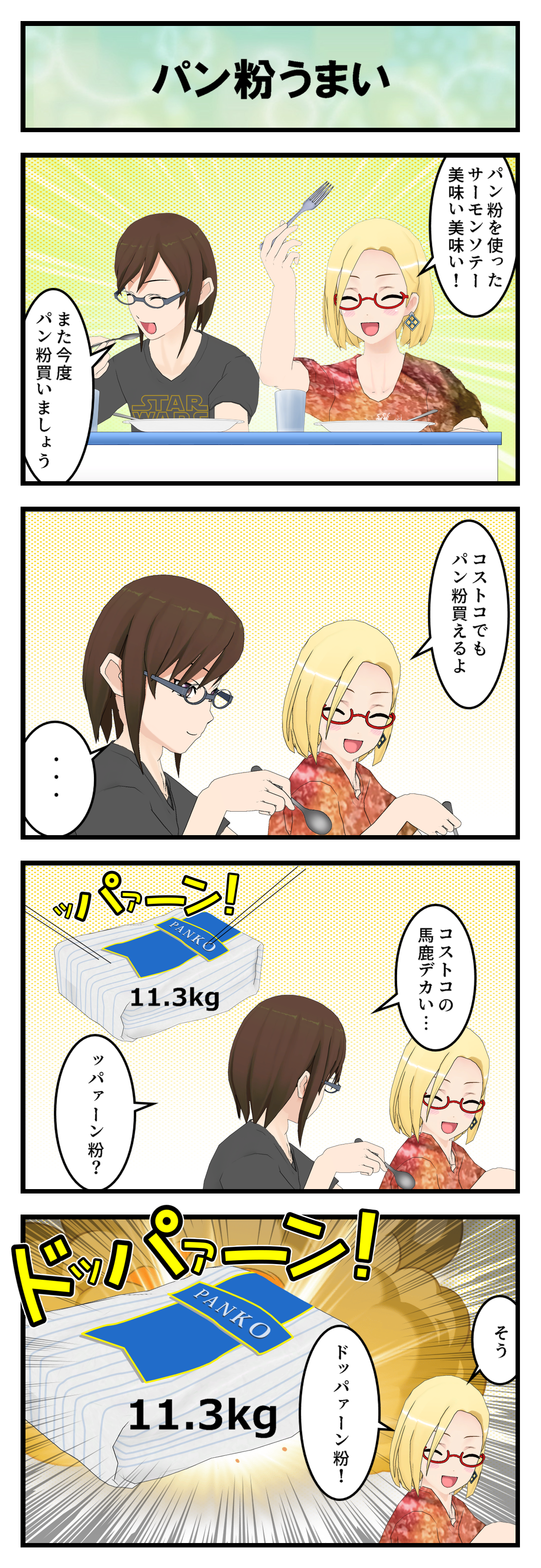 R154_ドパン粉_001