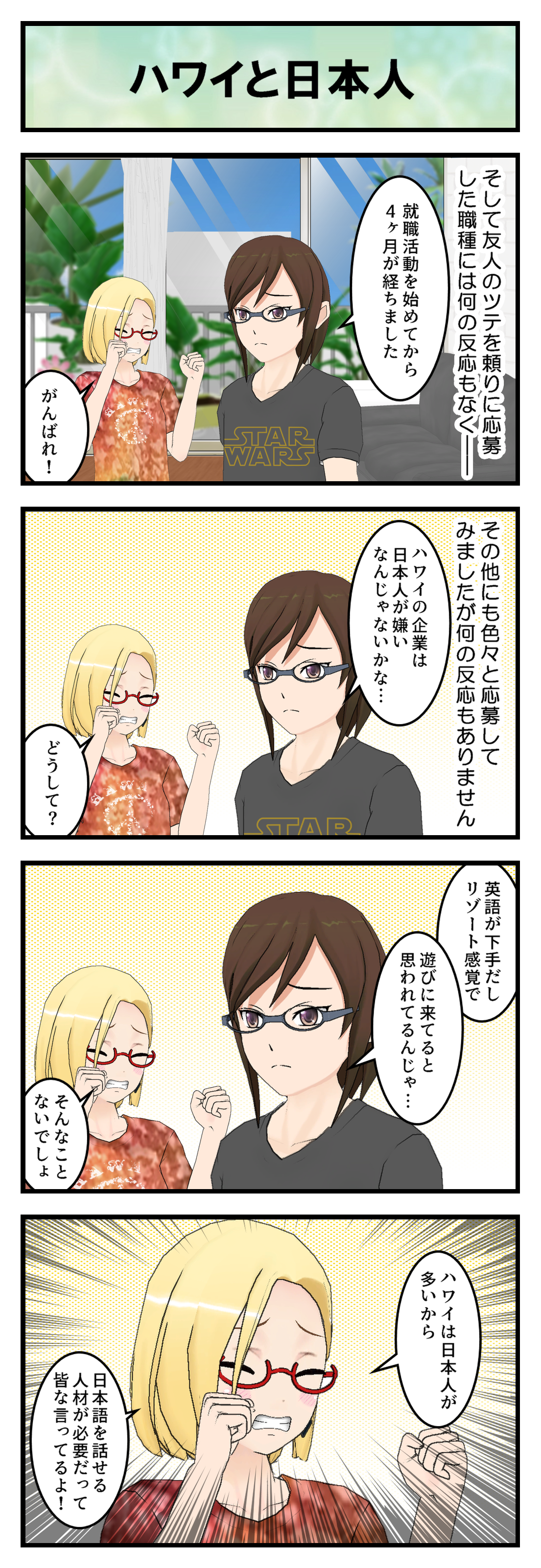 R440_ハワイと日本人_001