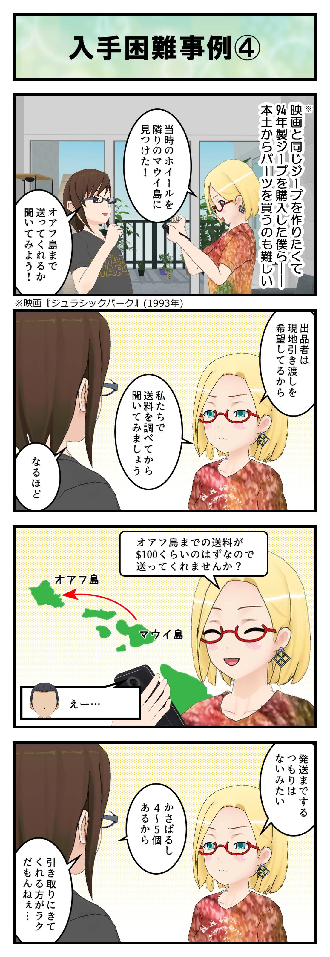 R725_入手困難事例4_001