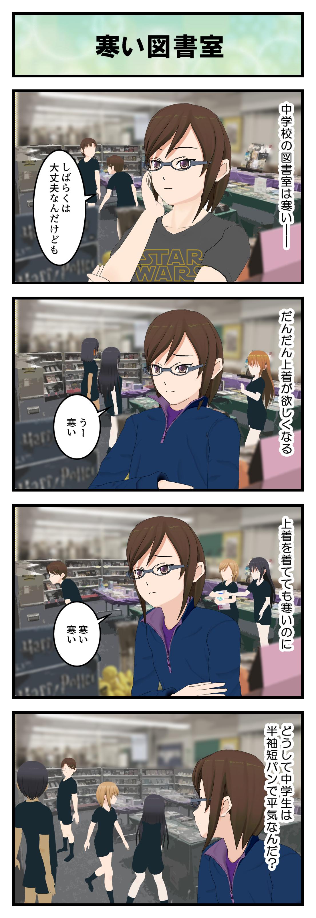R192_図書室寒い_001