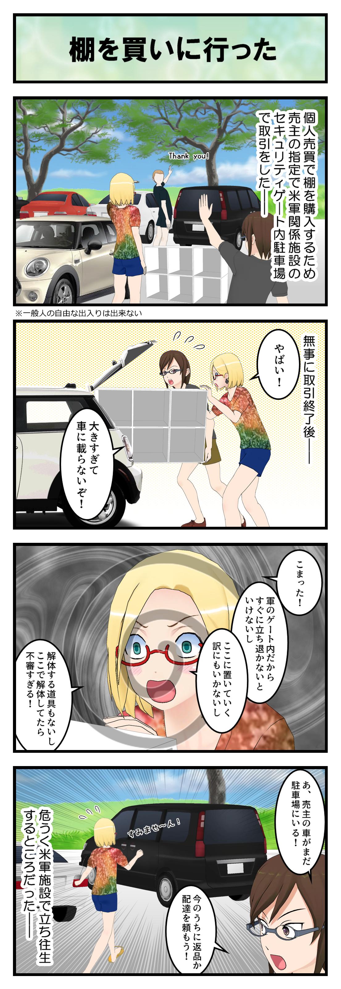 R081_キューブ車に入らない_001
