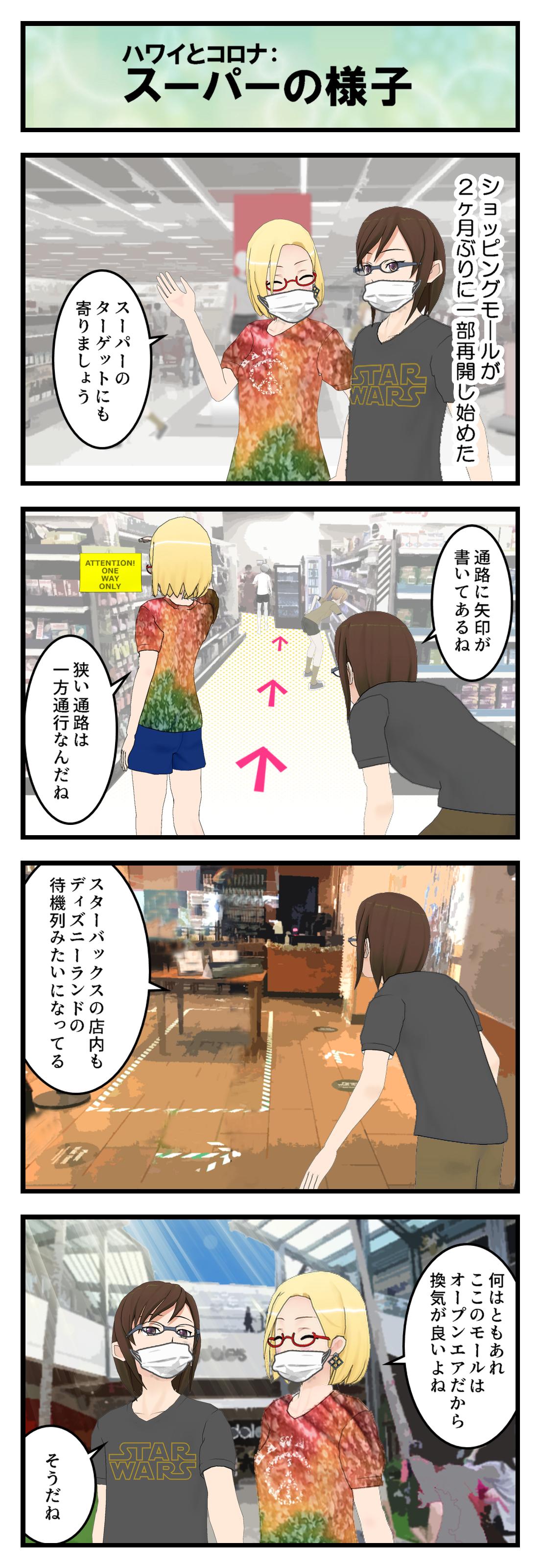 R663_スーパーの様子_001