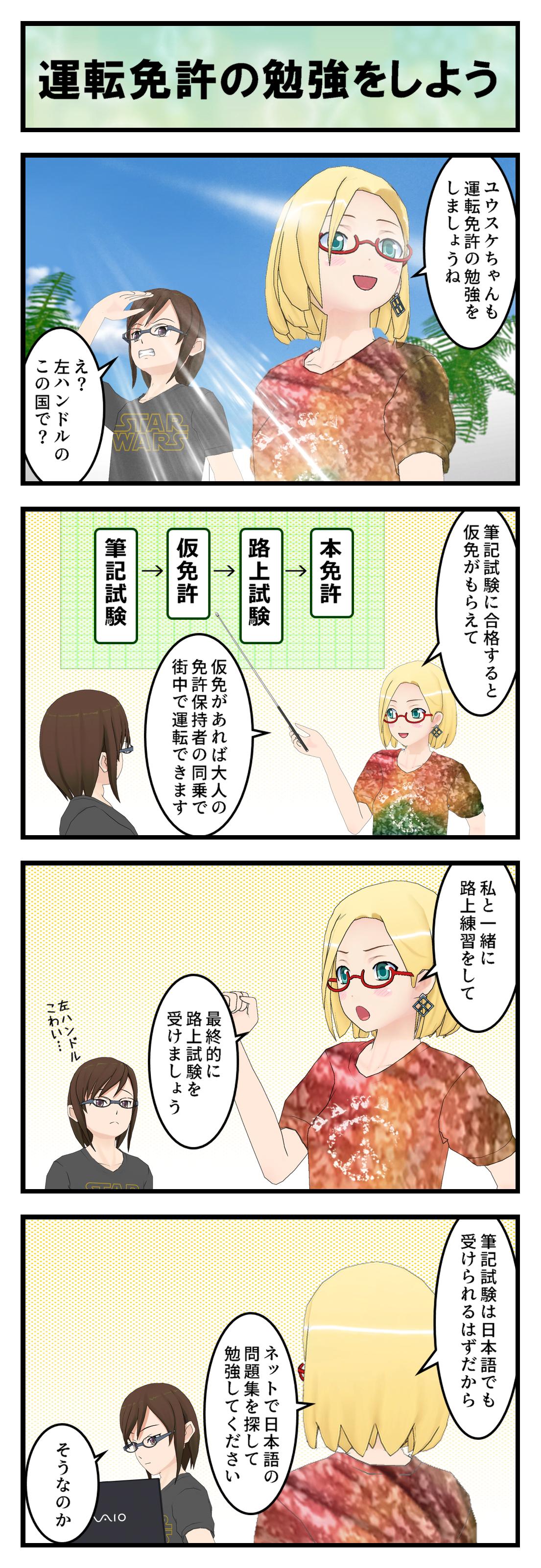 R059_仮免勉強_001