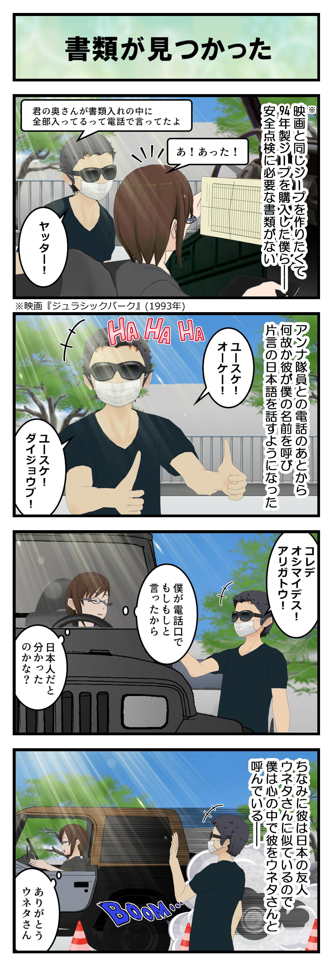 R785_車検5_001