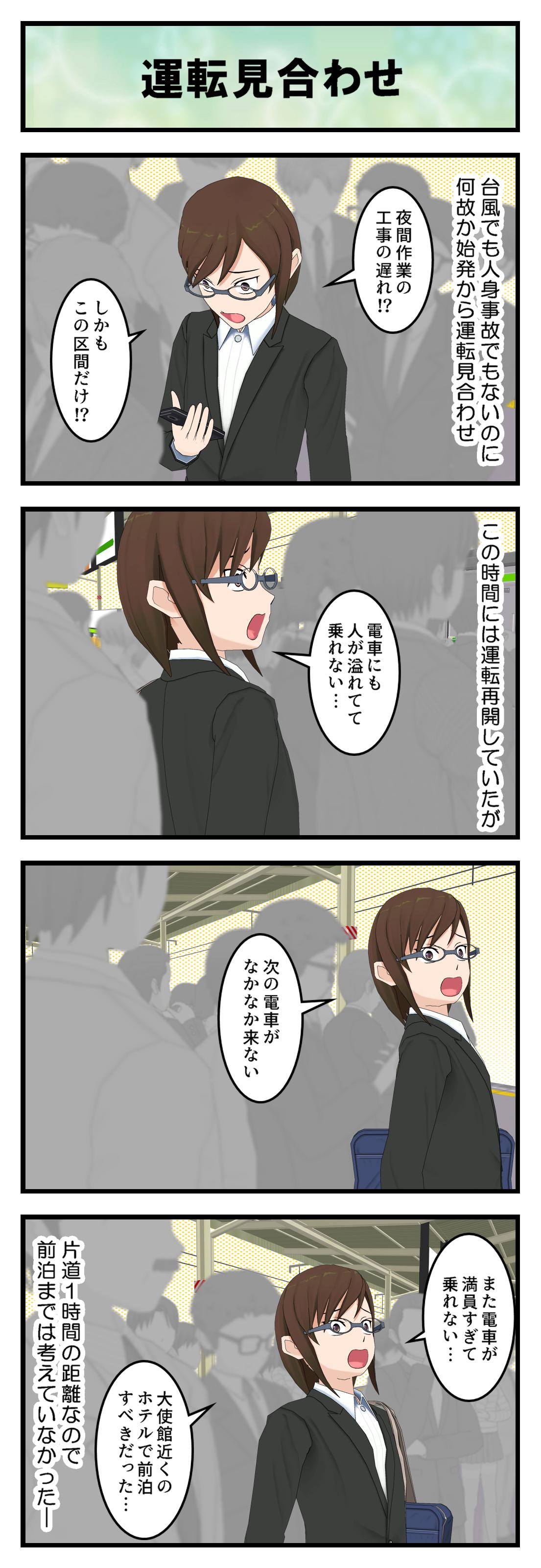 Q181_面接の日②電車乗れない_001