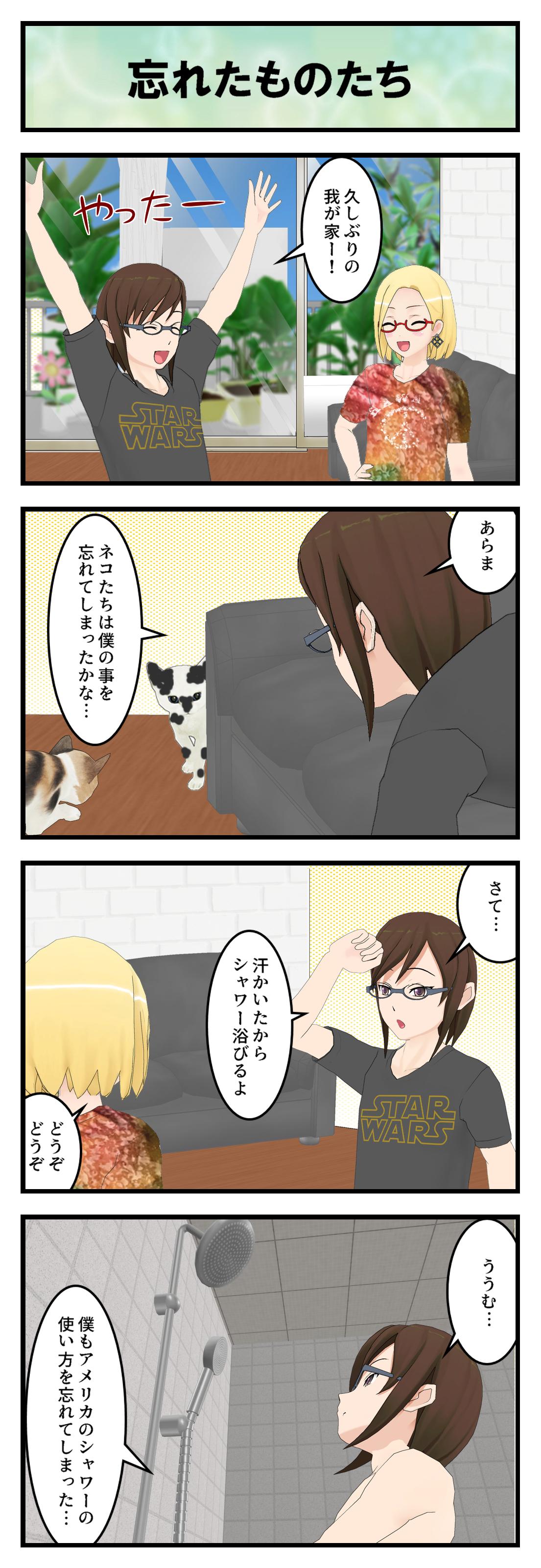 R009_シャワー_001