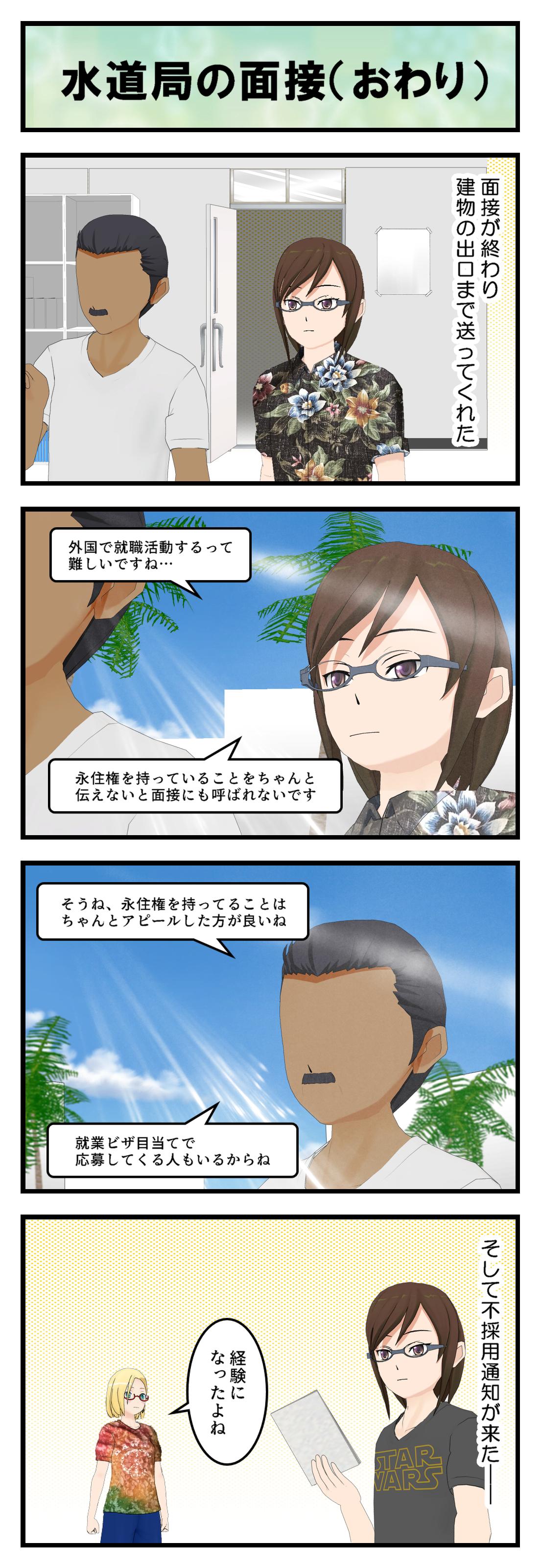 R464_水道局面接おわり_001