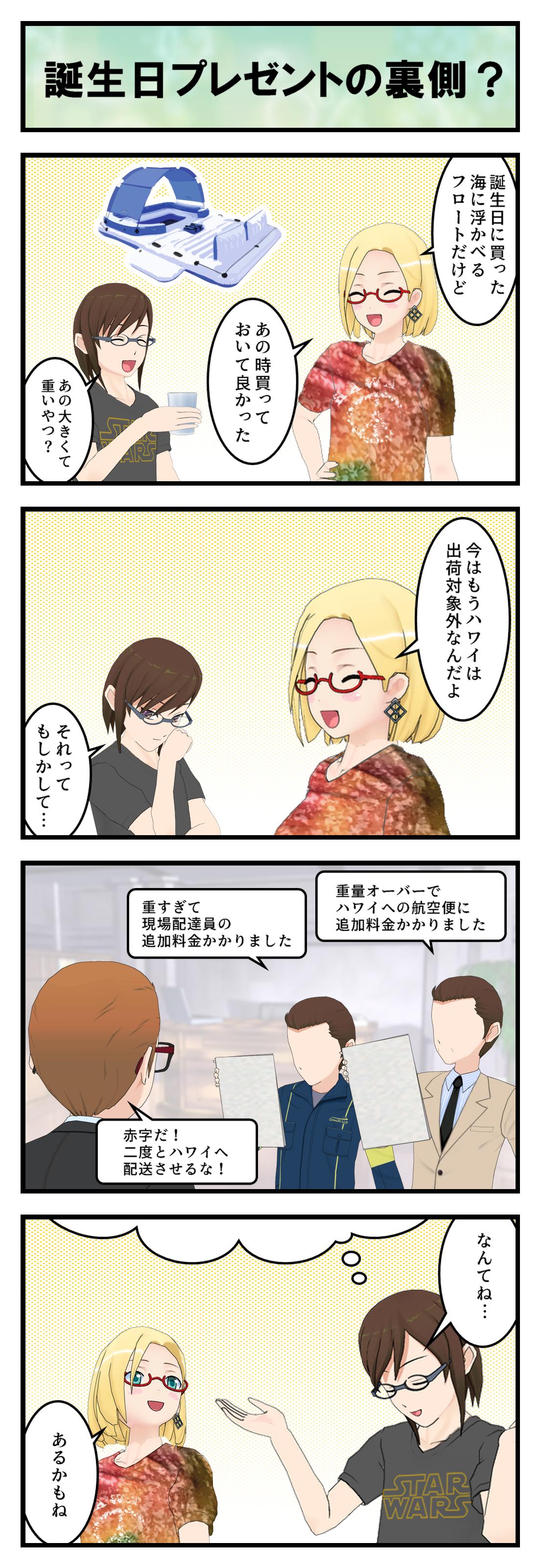 R086_誕生日プレゼント後日談_001