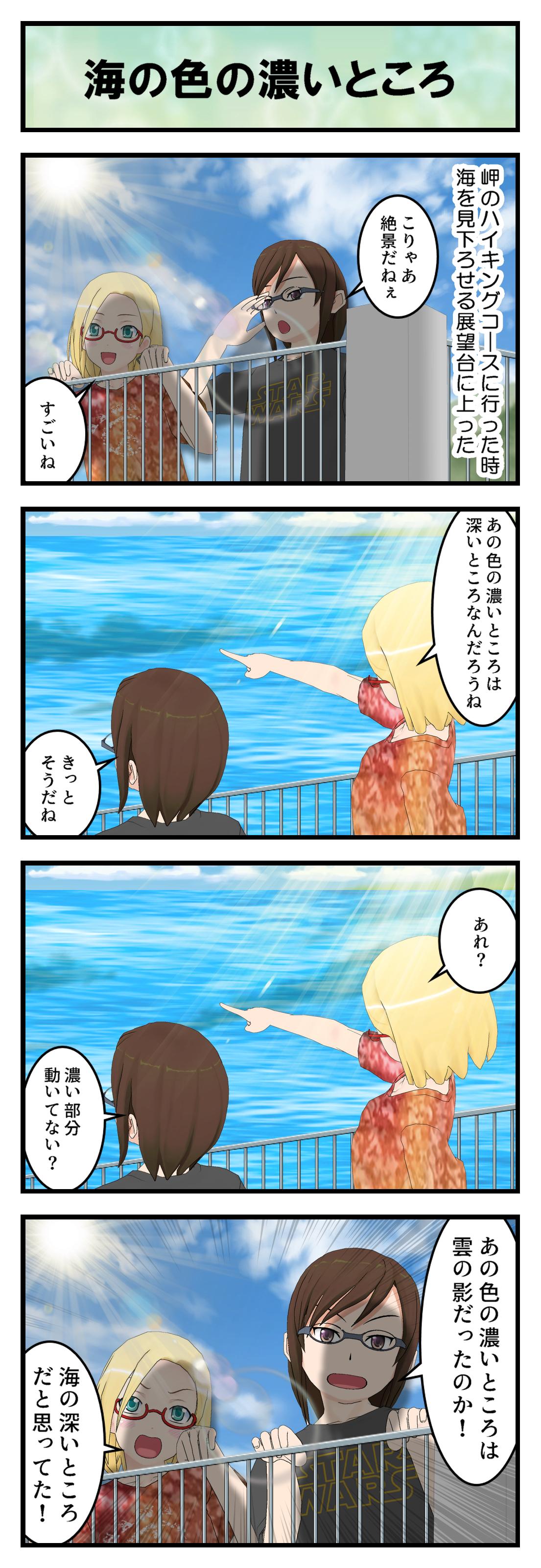 R657_海の濃いところ_001