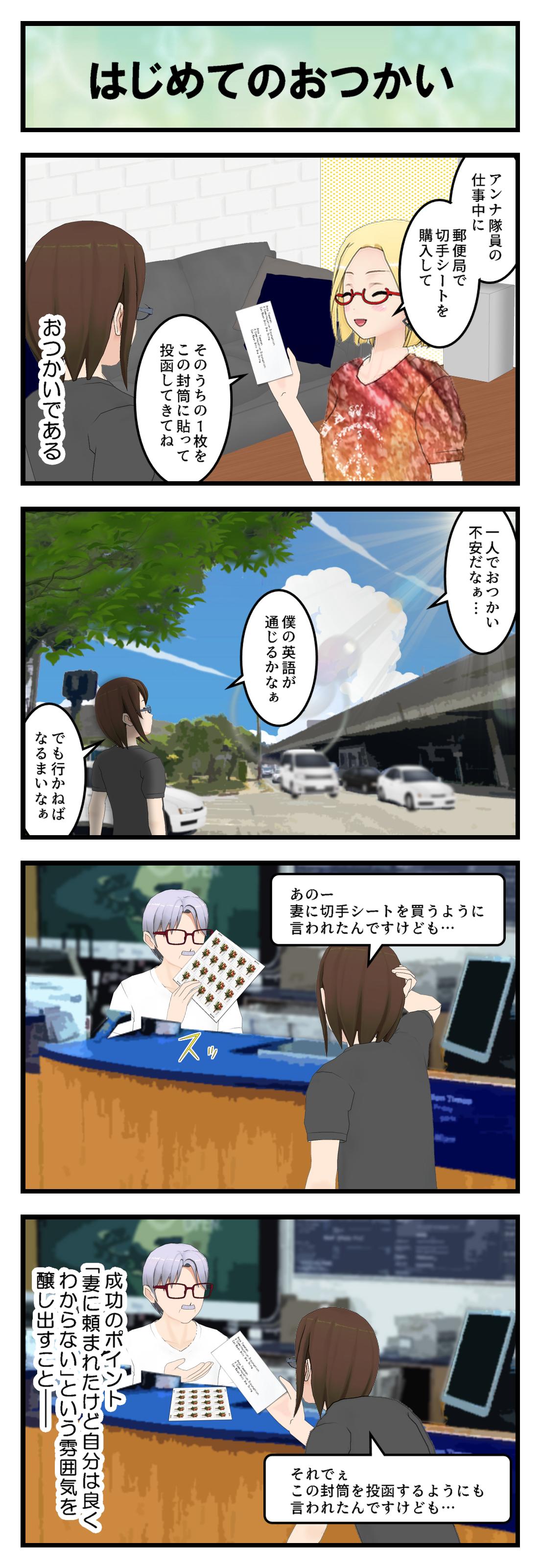 R030_郵便局へのおつかい_001