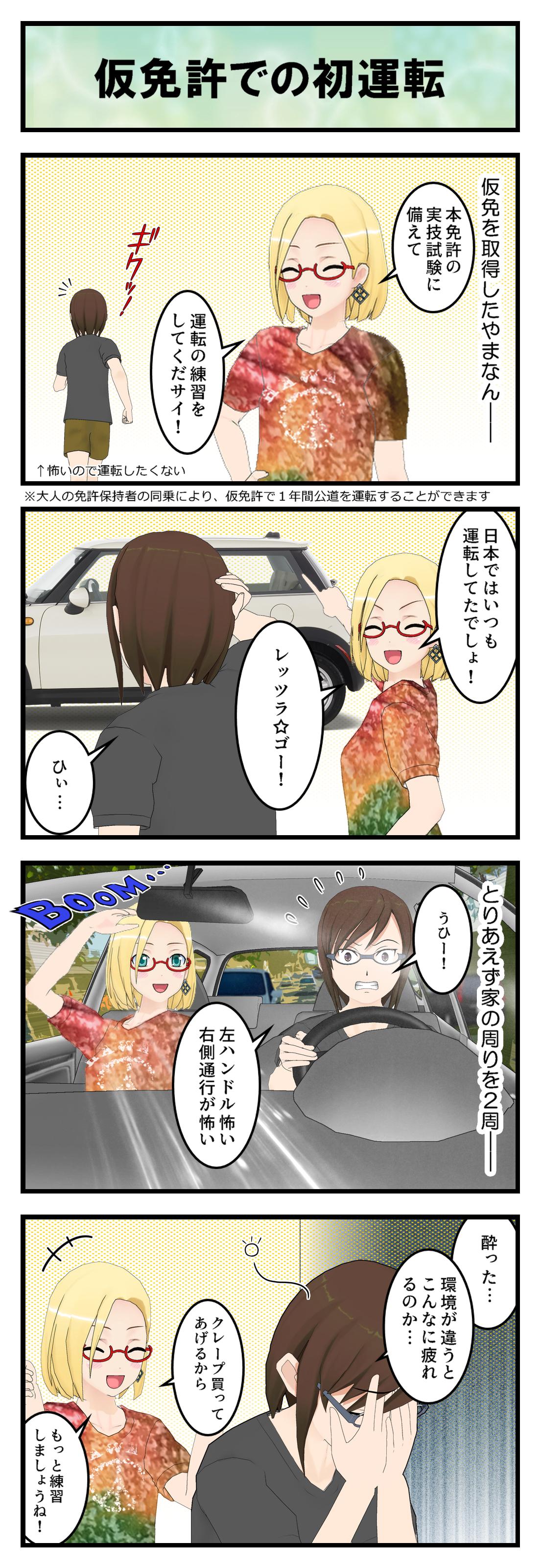 R061_初運転_001