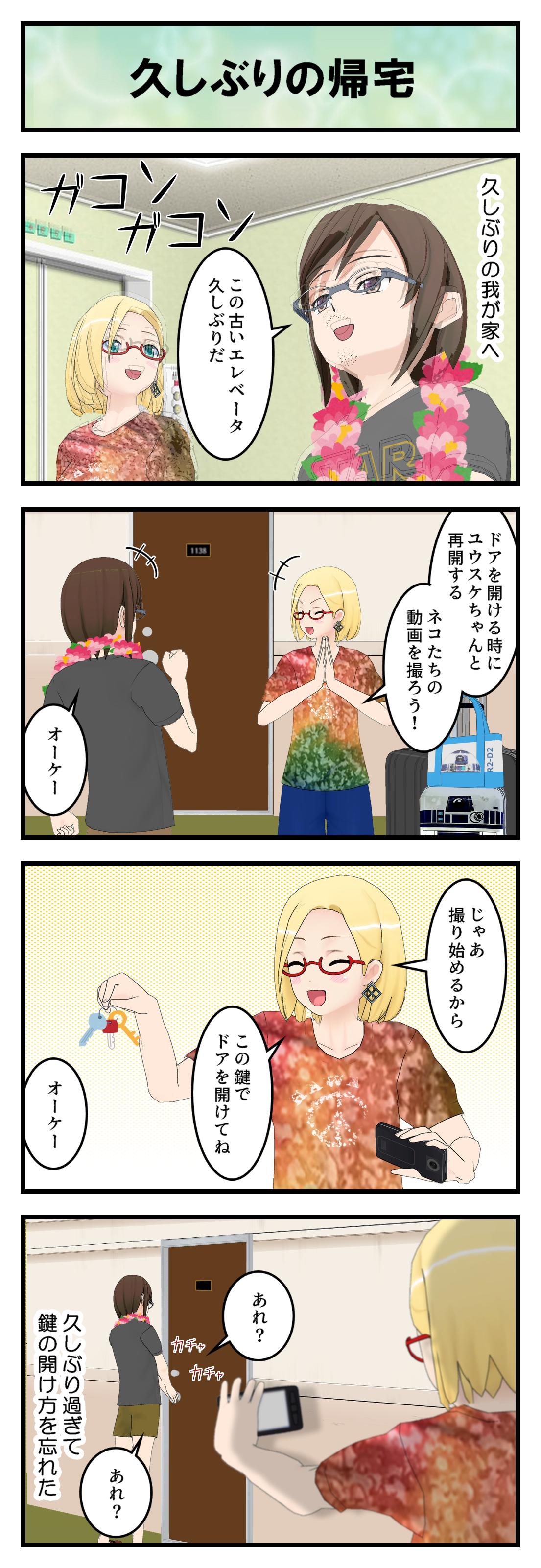 R008_久しぶりの帰宅_001