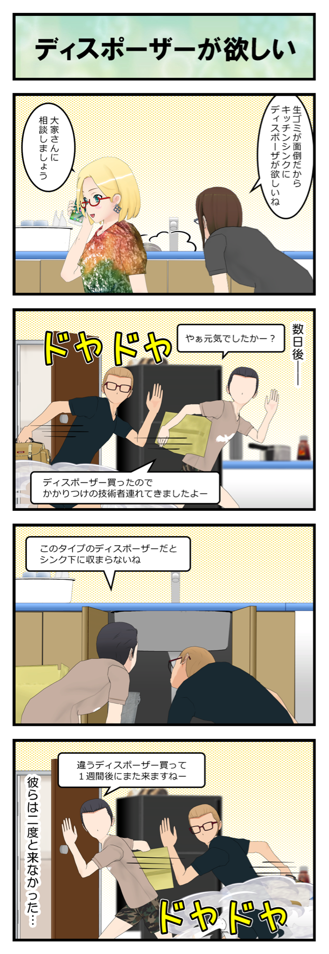 IMG_7568