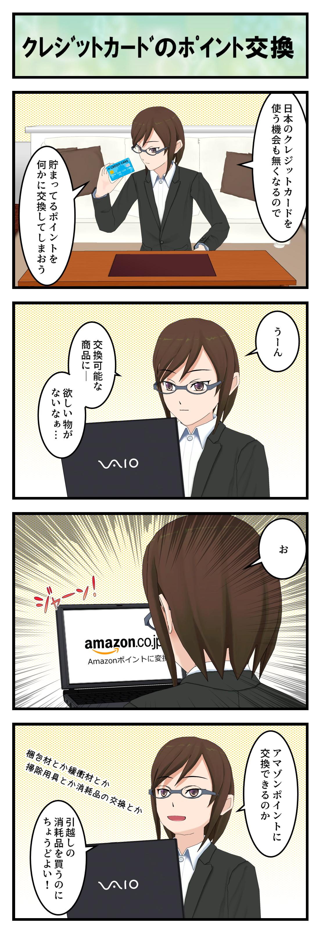 Q160_ポイント変換_001