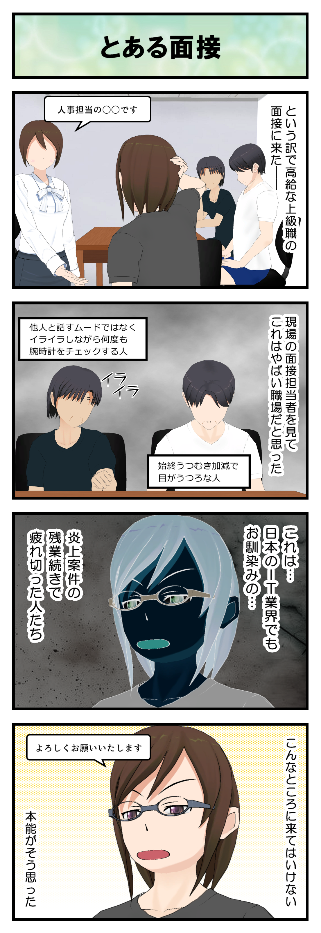 R524_面接_001