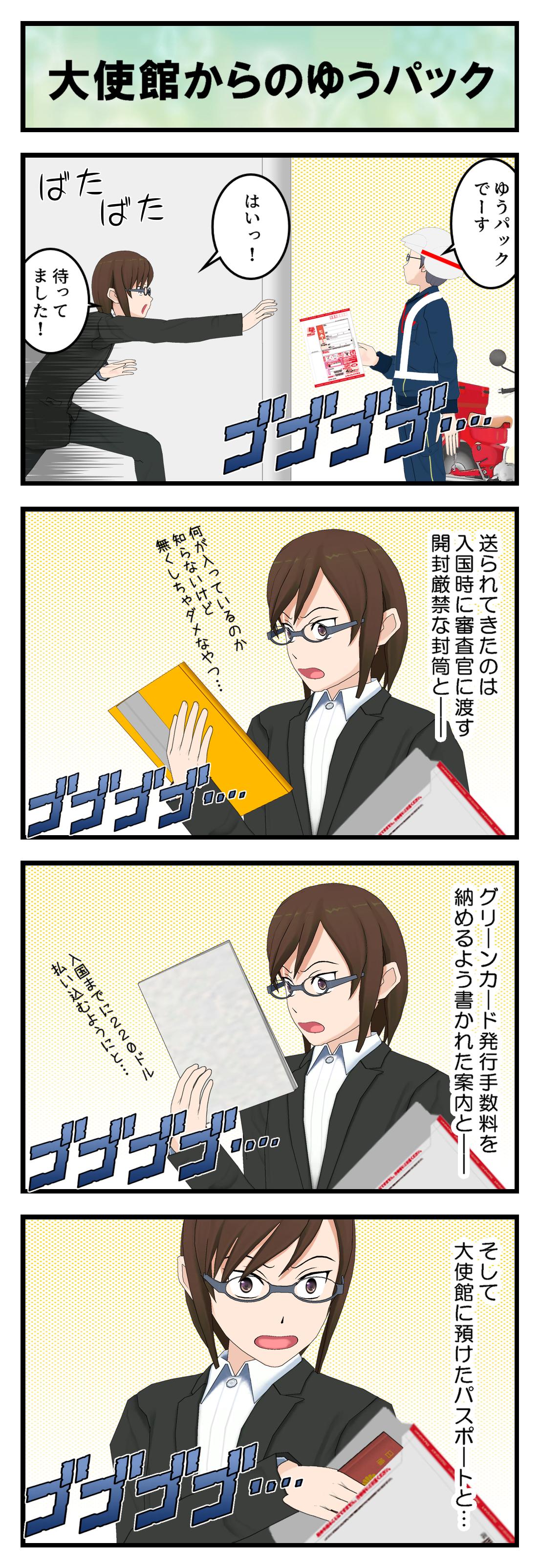 Q208_ゆうパック受取_001