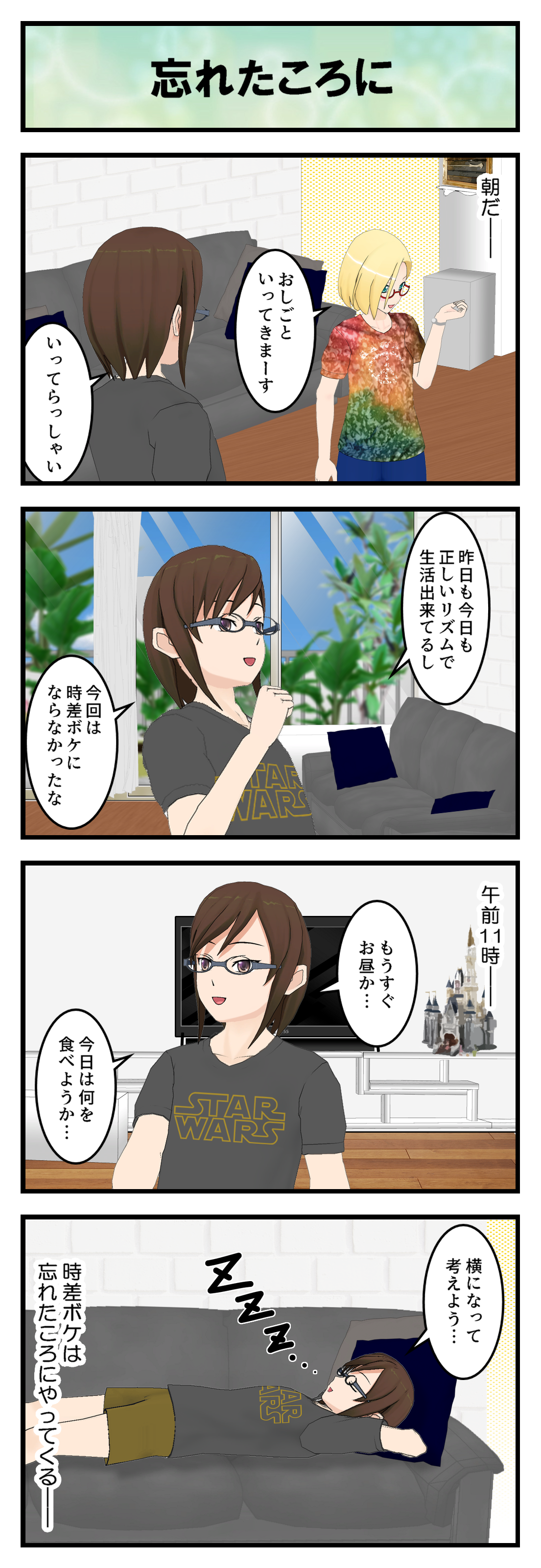 R015_時差ぼけ_001