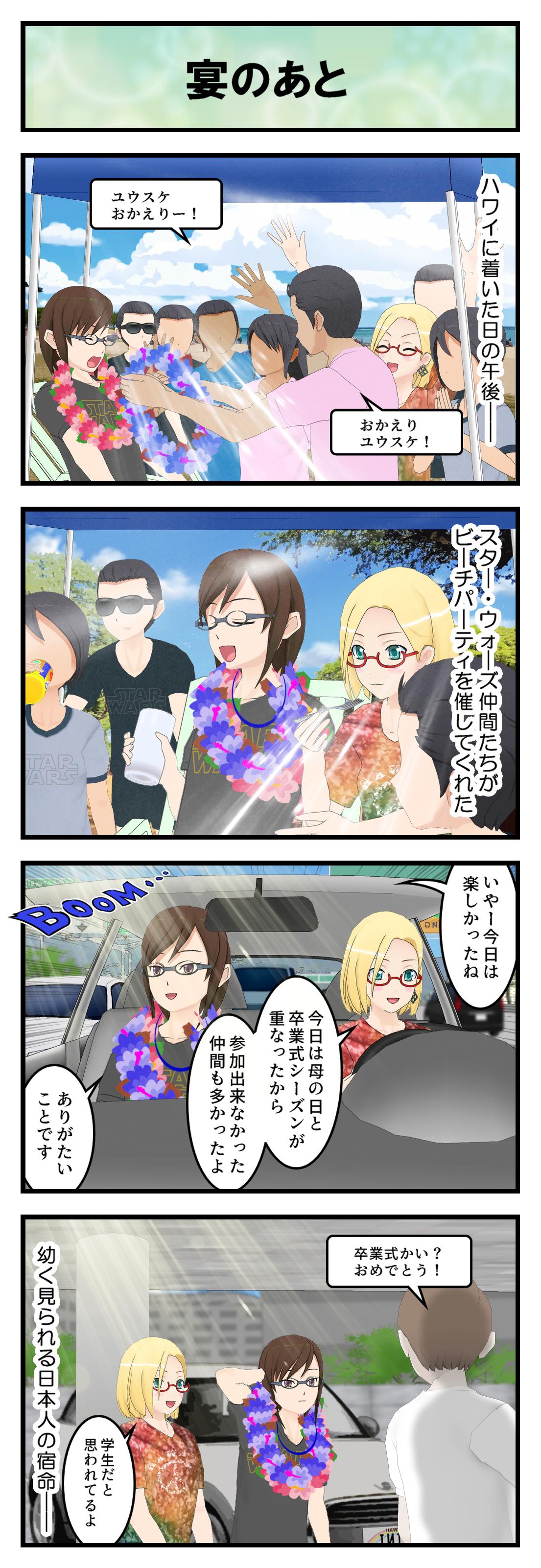 R010_ビーチパーティ_001