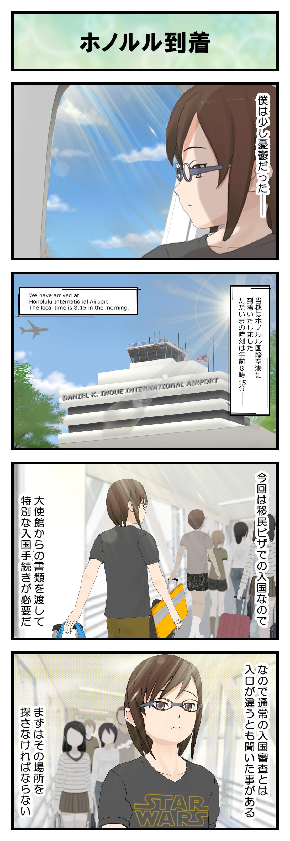 R001_ホノルル空港到着_001