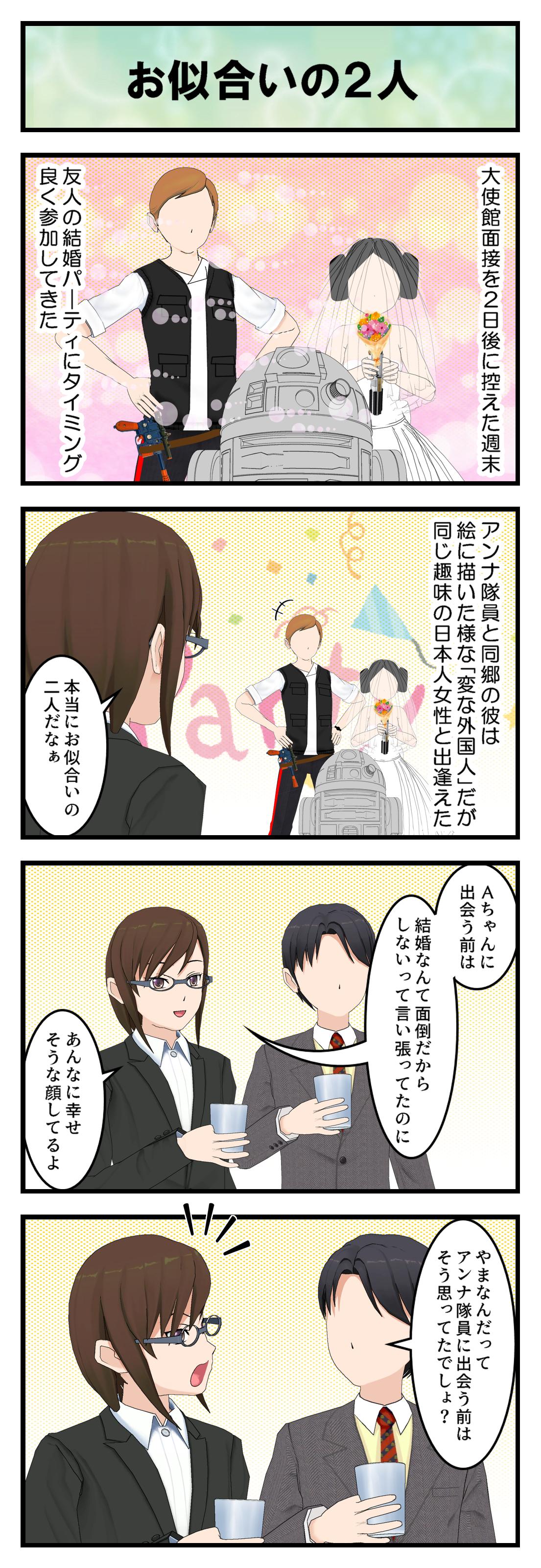 Q176_ロバあゆ結婚式1_001