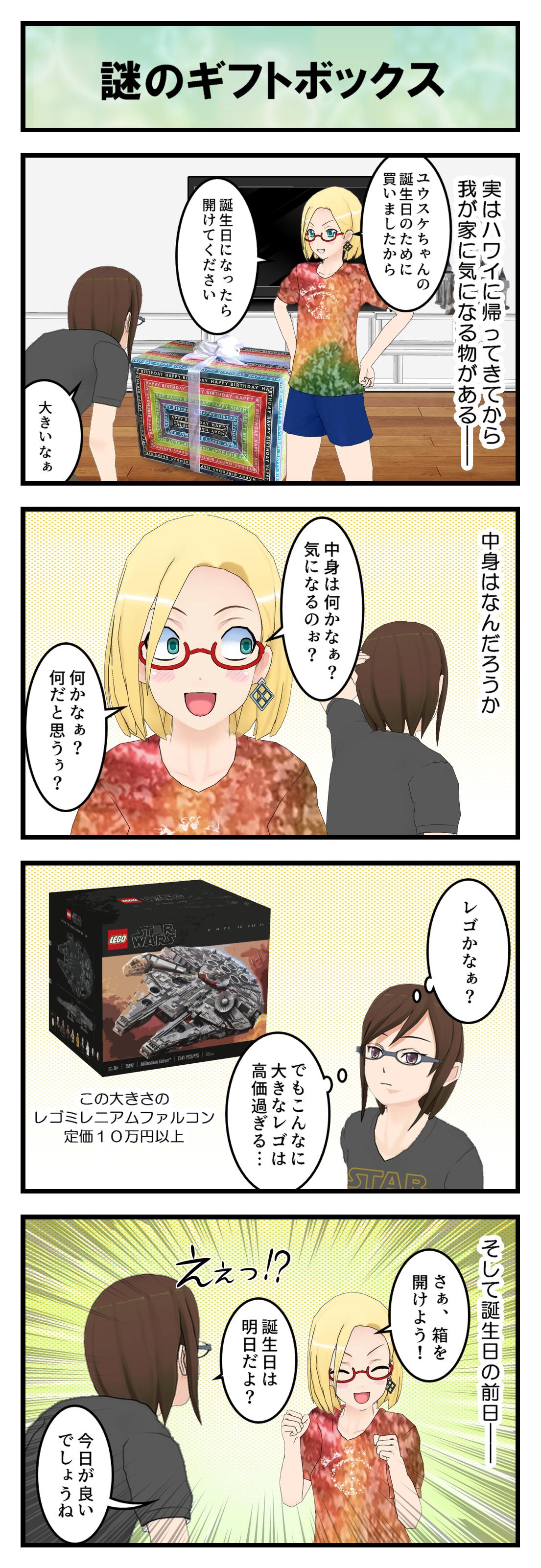 R084_謎のプレゼント箱_001