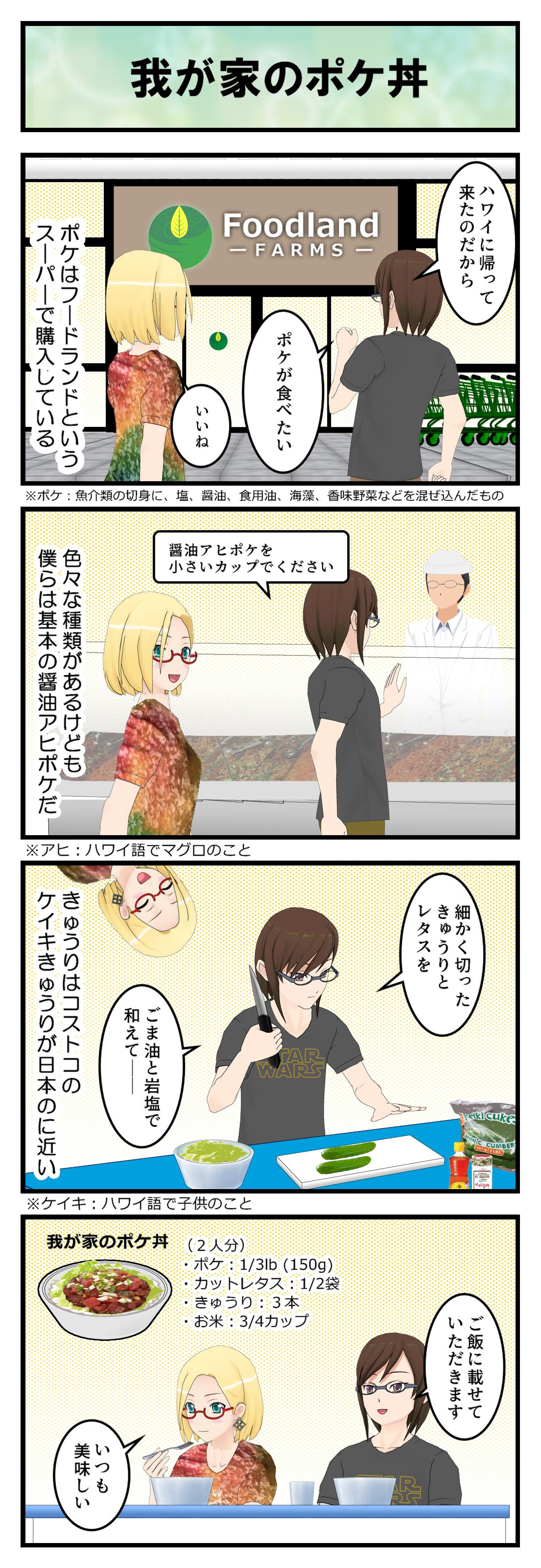 R049_噂のポケ_001