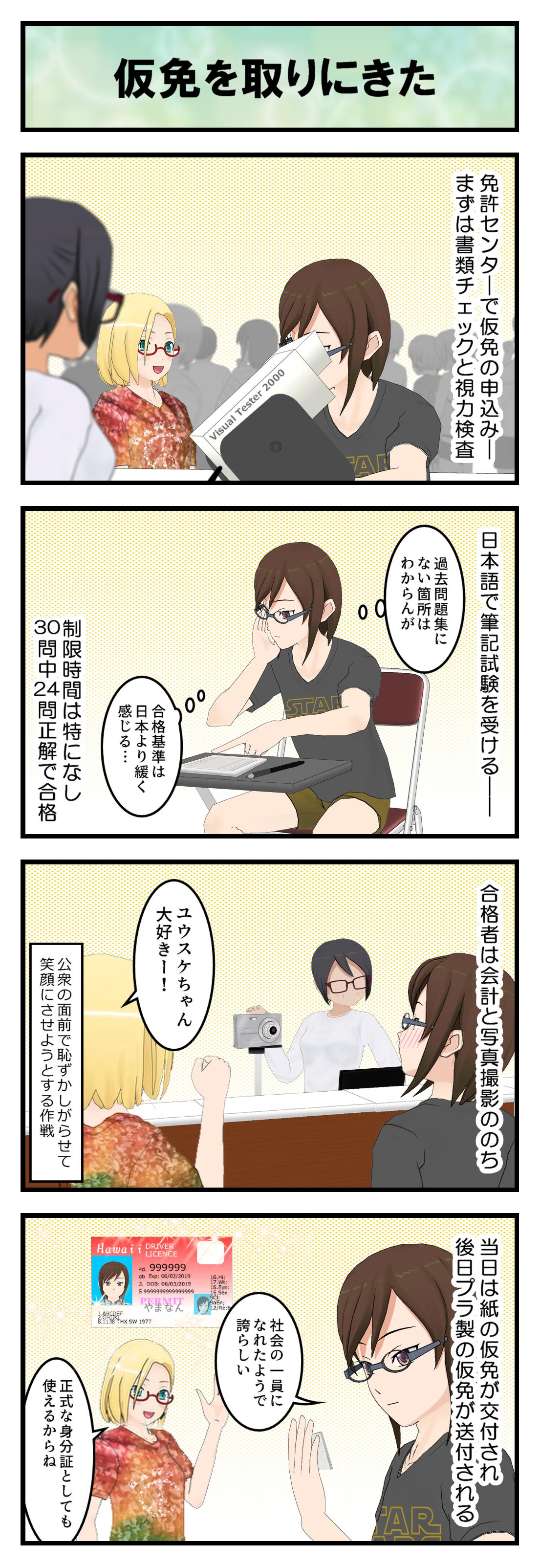 R060_仮免取得_001