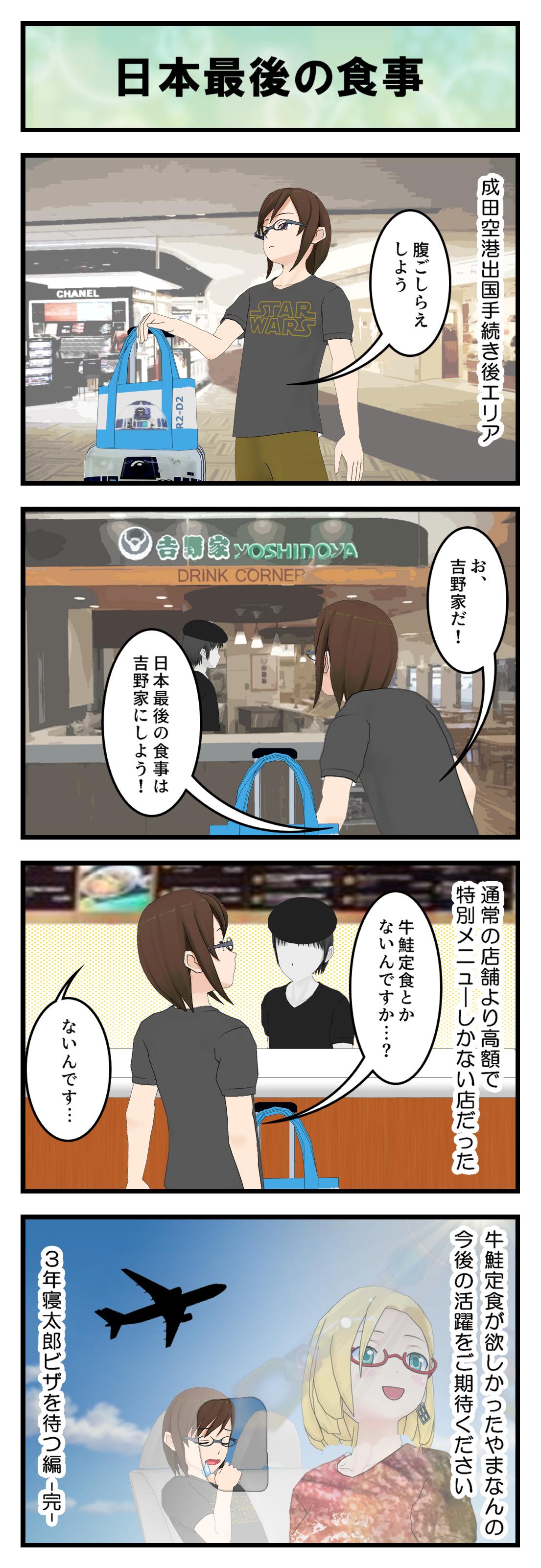 Q213_吉野家2_001