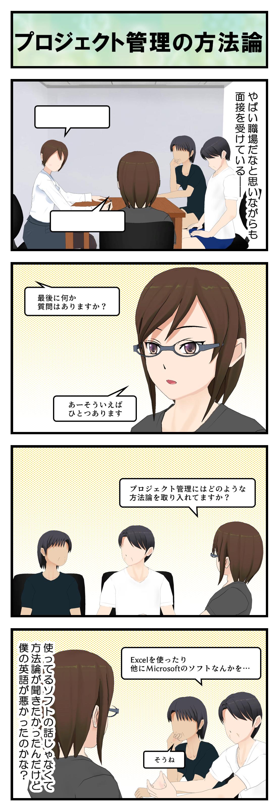 R525_DOE面接_001