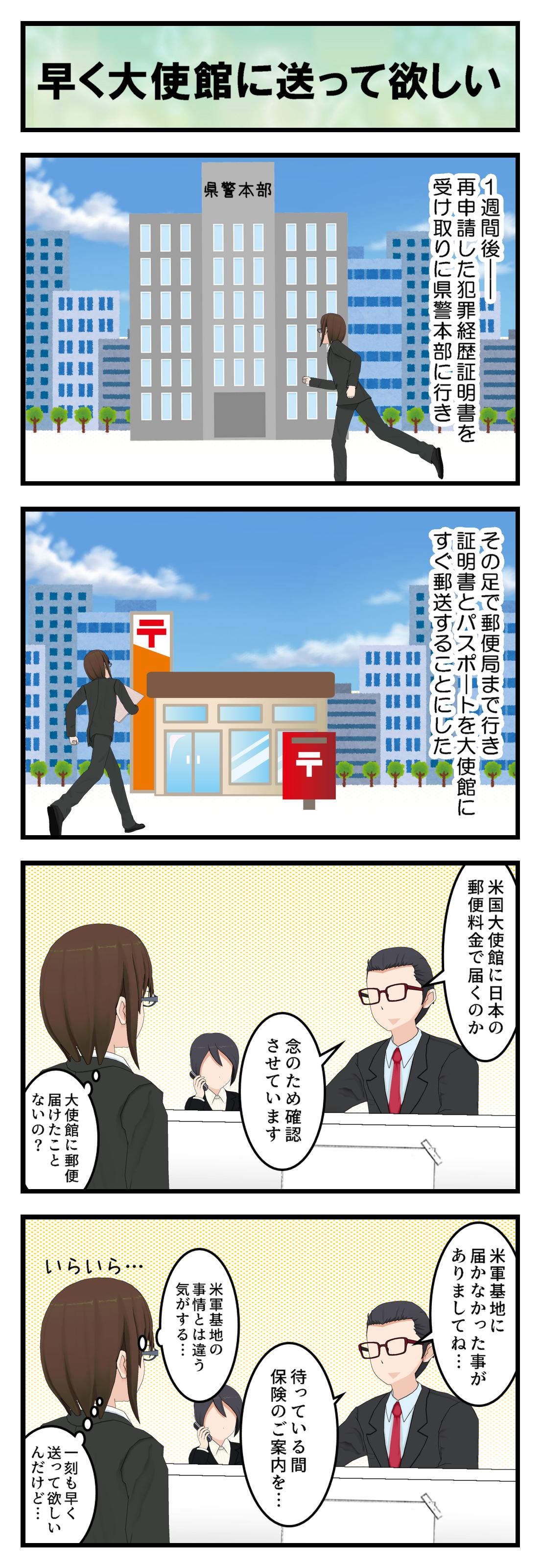 Q200_県警受取&郵便局_001
