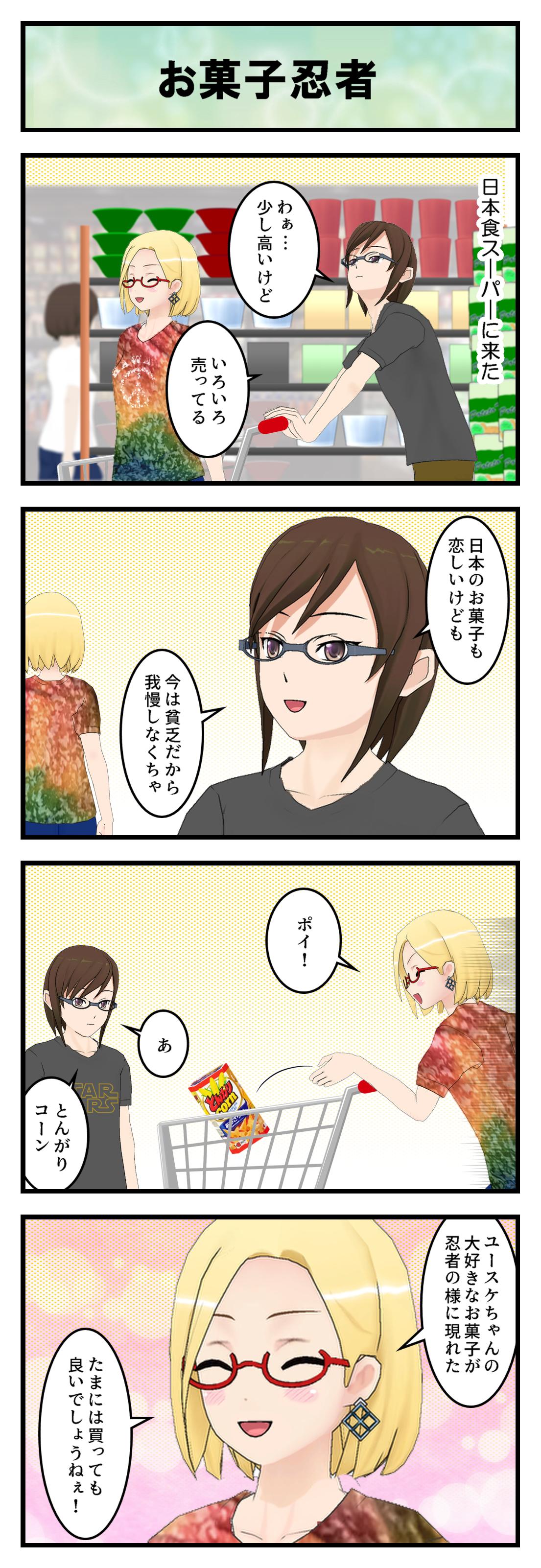 R046_マルカイ_とんがりコーン_001