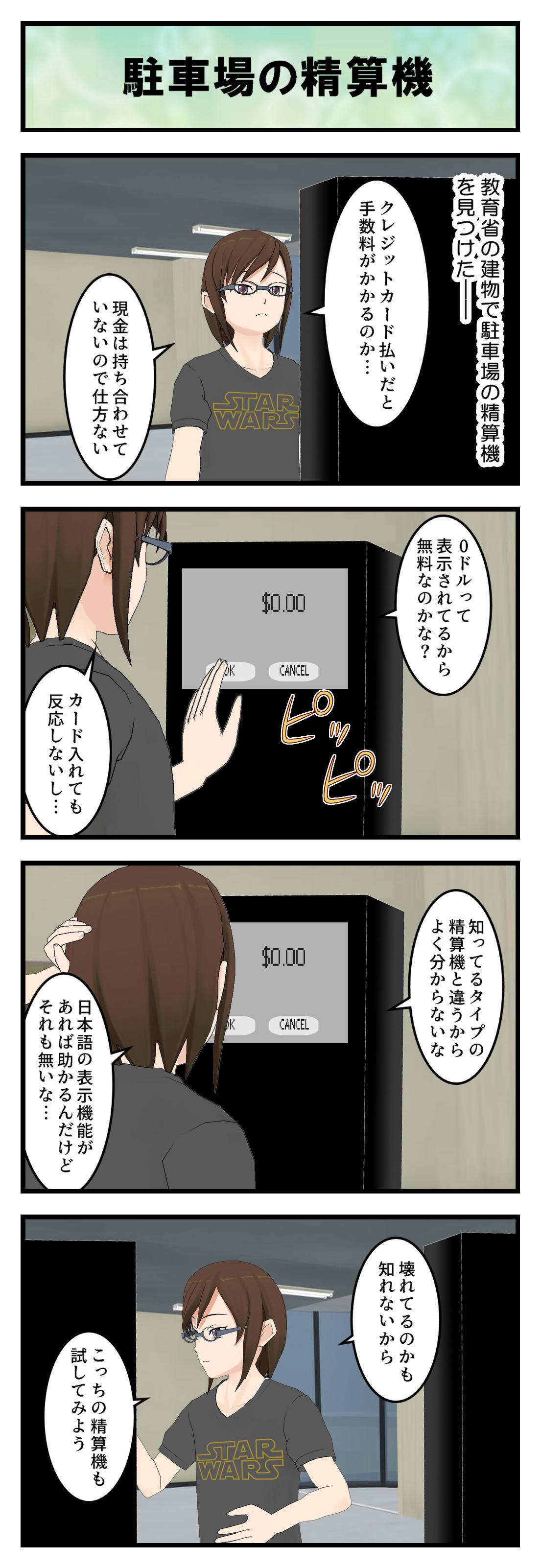 R471_DOE精算機_001