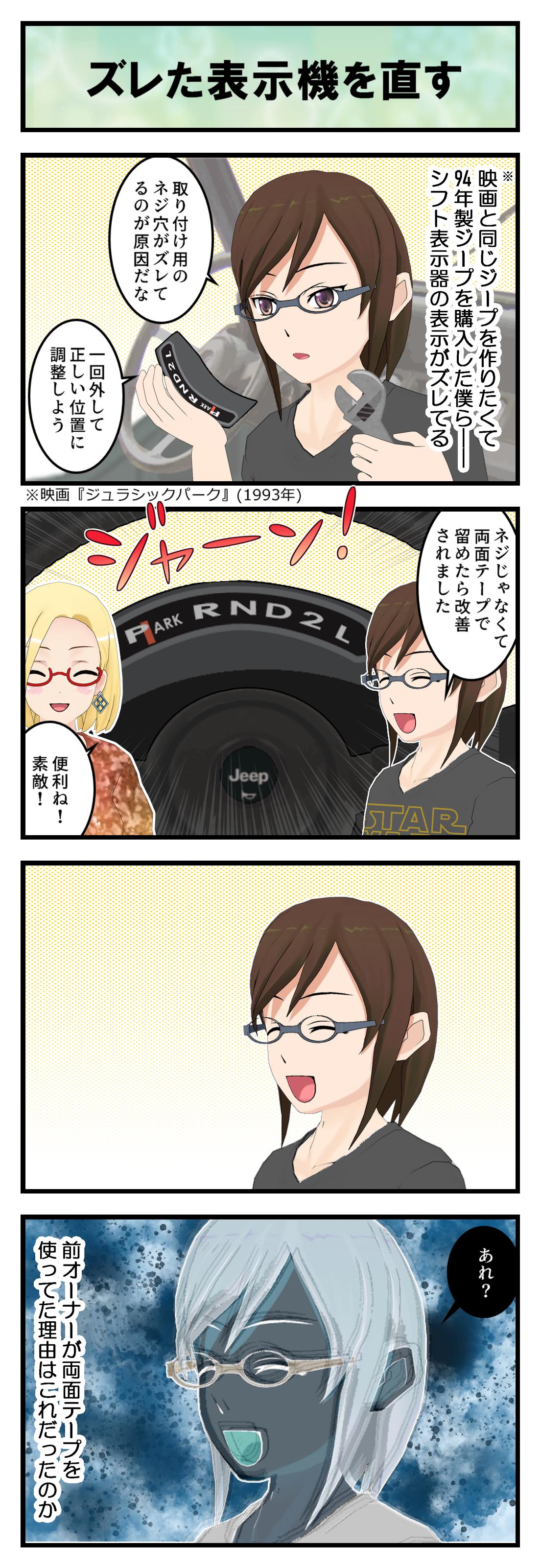 R770_ATインジケーター4_001