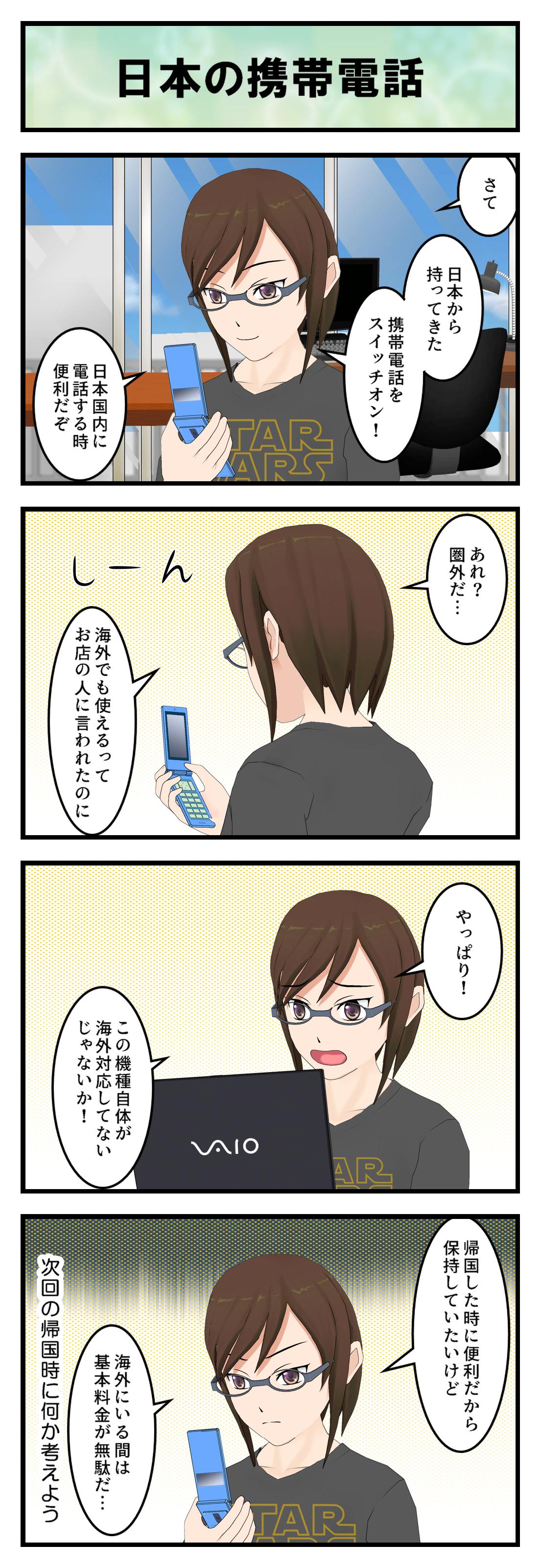 R012_携帯電話_001
