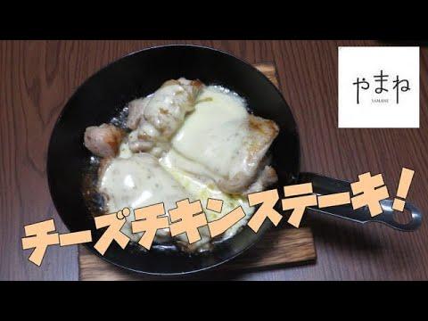 黒厚板短柄フライパンセット チキンステーキ ステーキ 鶏肉料理