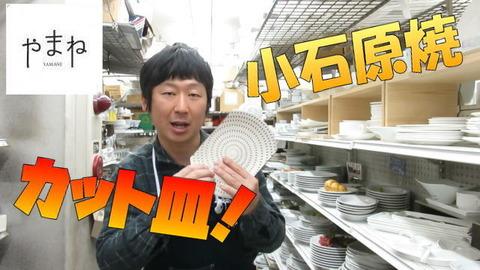 小石原焼 トビカンナ カット皿 YouTube