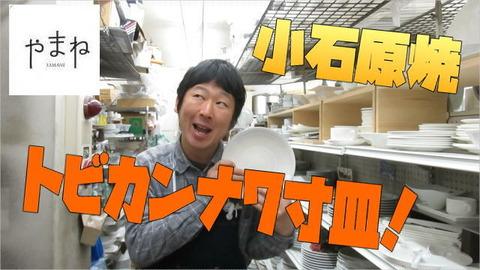 小石原焼 トビカンナ7寸皿 食器専門店やまね まさひろ店長