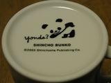 yonda3