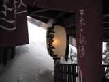 日本秘湯を守る会提灯